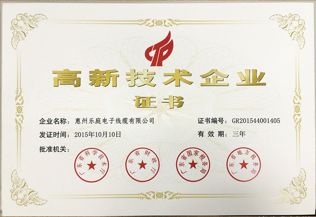 Certification of New Hi-tech Enterprises
