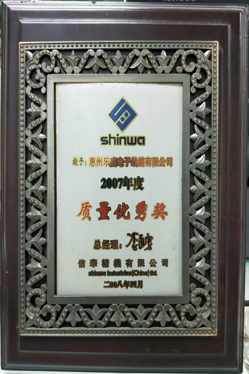 Shinwa Excellent Quality Award - Huizhou LTK Electronic Cable Ltd